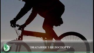 Змагання з велоспорту | Телеканал Новий Чернігів