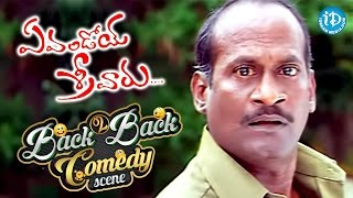 Evandoi Srivaru Movie Back 2 Back Comedy Scenes | Srikanth, Sneha, Nikitha, Sunil