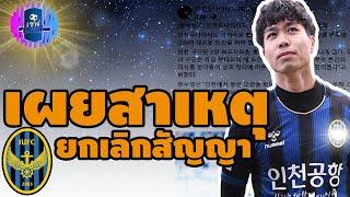 สื่อเกาหลีเผยสาเหตุ !! โค้ชอินชอนยกเลิกสัญญา คอง เฟือง