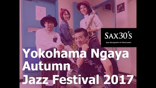 SAX30'S 横浜永谷地区 Autumn Jazz Festival 2017 November 5, 2017 横浜市永谷地区センター