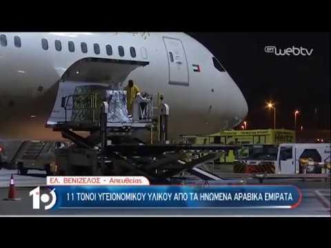 Ελ. Βενιζέλος   Έφτασαν 11 τόνοι υγειονομικού υλικού από τα ΗΑΕ   26/03/2020   ΕΡΤ