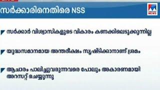 ശബരിമലയിലെ നടപടിയിൽ സർക്കിരനെ വിമർശിച്ച് എൻഎസ്എസ്   | NSS - sabarimala issue