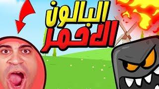 البالون الاحمر ينقذ العالم من المكعب الشرير Red Ball 4 !! ???????? تحميل MP3