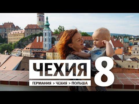 Чехия Удивительный Чески-Крумлов! / Евротрип #8
