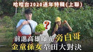 哈哈台2020過年特輯(上聯),前進高雄岡山曝光旁白哥RJ!體驗鄉村農田生活控窯!|哈哈台
