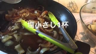 豚ヒレ肉の赤ワイン炒め