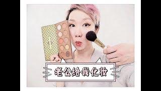 【蕊姐彩妆课】老公给我化妆。及格妆容教学!