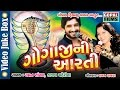 Goga Maharajni Aarti   Gaman Santhal & Kajal Maheriya   Latest Full HD 2017