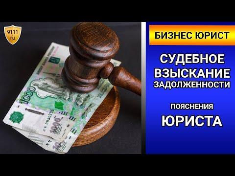 Судебное взыскание задолженности в арбитражном суде. Юрист о порядке взыскания