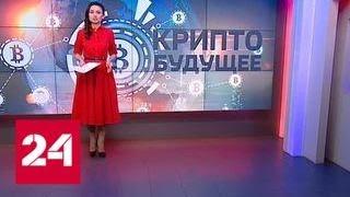 Что ждать от цифровых валют в 2018-м? - Россия 24