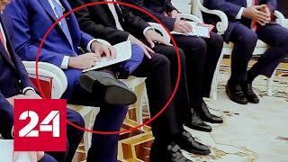 Нога на ногу в гостях у Путина. Кто себе такое позволил? - Россия 24