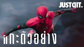 แกะตัวอย่างแรก SPIDER-MAN: Far From Home ไอ้แมงมุมตะลุยยุโรป! #JUSTดูIT