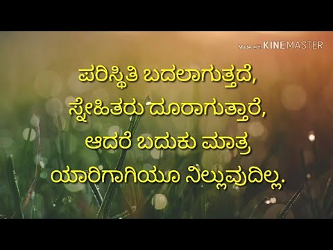 Inspirational Quotes And Motivational Quotes In Kannada Kannada
