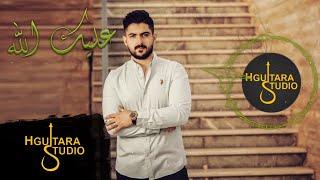 Zaaim Arkan - 3alek Allah (Exclusive) |زعيم اركان - عليك الله (حصريا) |2019 تحميل MP3
