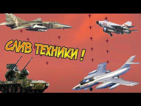 СЛИВ ОБНОВЫ ! Вся новая техника что будет в «Красные небеса»  WAR THUNDER