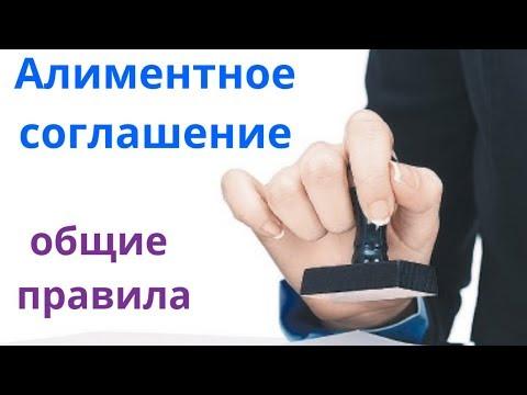 Алиментное соглашения: общие правила/семейный юрист/алименты