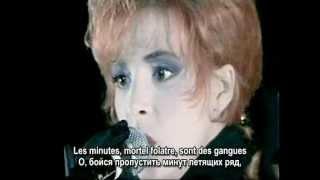 Mylene Farmer - L`horloge,(1989 c фр.и рус.субтитрами)