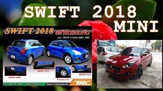 TRC RAYONG : SWIFT 2018 ชุดแต่ง MINI จากโรงงาน