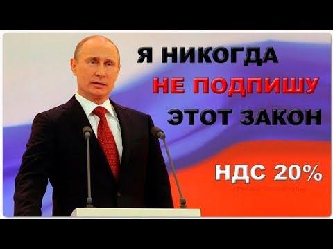 Путин не подписывает законов! Нас жёстко обманывают!