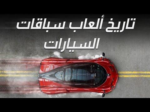 تاريخ ألعاب سباقات السيارات