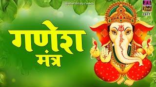 Om Gan Ganpataye Namo Namah || गणेश मंत्र