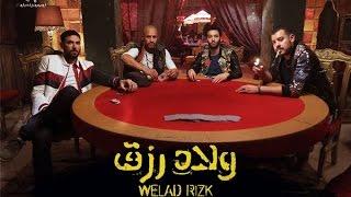 تحميل و مشاهدة حصرياً   الدخلاوية - مهرجان أسود الأرض من فيلم ولاد رزق MP3