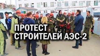 Протест строителей Курской АЭС-2