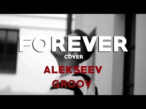Ruslan Rogalevich (GROOV) - Forever (ALEKSEEV COVER)