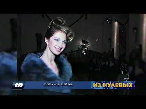 Из нулевых / 2-й сезон / 1998 / Показ мод