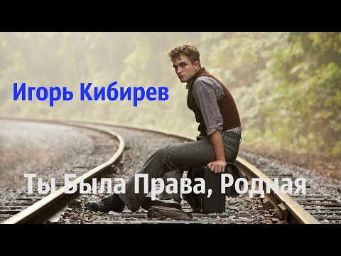 💗Супер Песня 💗 Игорь Кибирев 💗Ты Была Права, Родная
