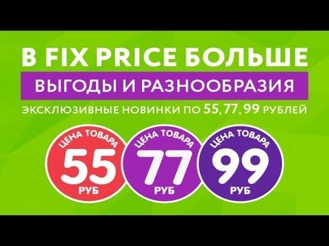 # FIXPRICE# ФИКС ПРАЙС СУПЕР КРУТЫЕ НОВИНКИ!//Рукодельные покупки из фикс прайс\Алмазная мозаика.