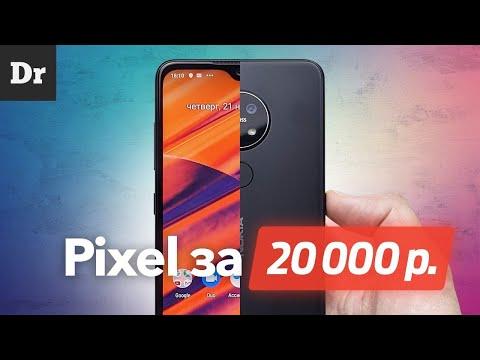 Pixel за 20 000 Р