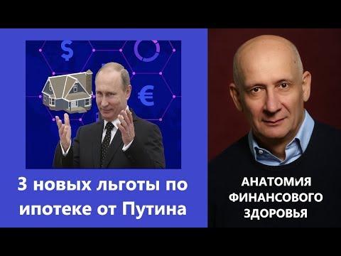 3 новых льготы по ипотеке от Путина
