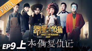 Puppeteer's Revenge(Part 1)——Who's The Murderer S5 EP9【MGTV】