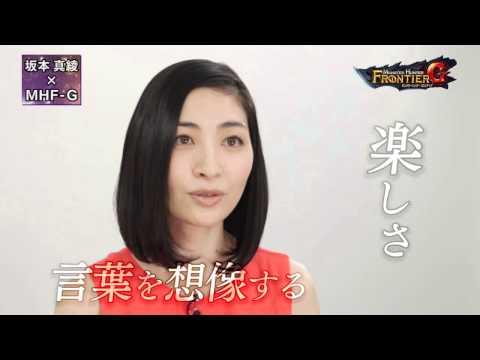 【声優動画】モンスターハンターフロンティアGのテーマソングを坂本真綾が歌う