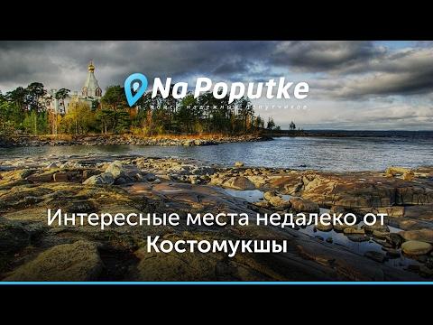 Попутчики из Костомукши.