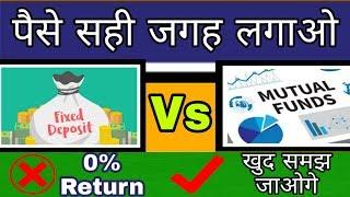 Mutual Funds Vs Fixed Deposit in Hindi
