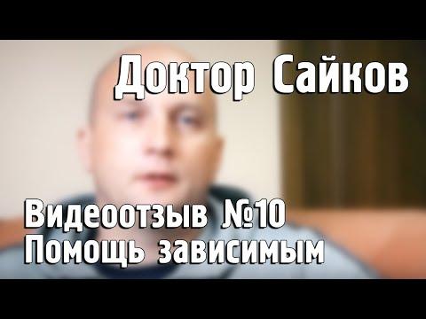 Как вылечить сотрудников от алкоголизма, видеоотзыв №10