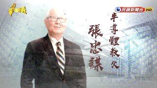 2018.06.03【台灣演義】台灣半導體教父 張忠謀 | Taiwan History