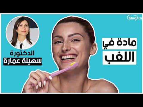 الدكتورة سهيلة عمارة طبيب أسنان