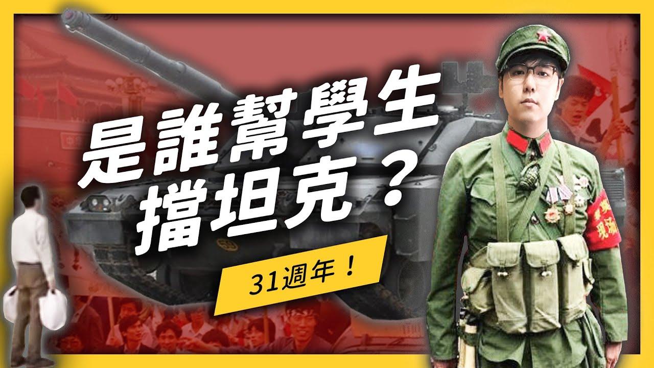 「六四天安門事件」不只是學運?幫學生擋下坦克的人,是誰?《左邊鄰居觀察日記》EP025| 志祺七七