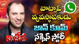 Whatsapp Founder Jan Koum Success Story | Biography | WhatsApp Success Story in Telugu | YOYO TV