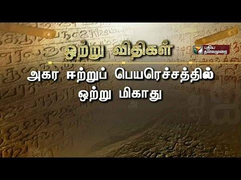 Mozhi-Arivom-25-05-2016-Puthiyathalaimurai-TV