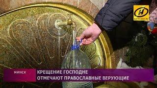 Как отметили Крещение Господне православные белорусы?