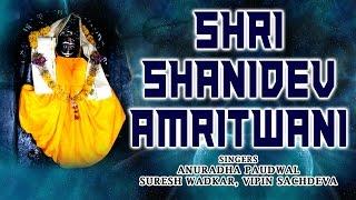 Shani Amritwani Anuradha Paudwal, Shani Mantra Suresh Wadkar, Aarti Vipin Sachdeva