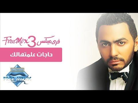 Tamer Hosny - 7agt 3alemthalk | تامر حسني - حاجات علمتهالك
