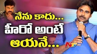 Pawan Kalyan Super Words About Chiranjeevi  Katamarayudu Pre Release Function  NTV