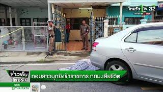 ทอมสาวบุกยิงข้าราชการ กทม. เสียชีวิต   08-10-61   ข่าวเย็นไทยรัฐ