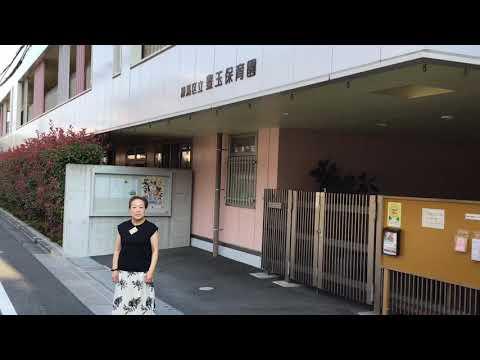 Toyotama Nursery School