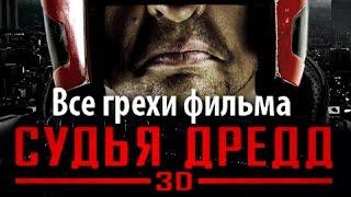 """Все грехи фильма """"Судья Дредд 3D"""""""